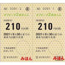 養老鉄道「オフピーク2枚きっぷ」発売