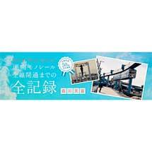 WEBマガジン『ソラdeブラーン』で「湘南モノレール全線開通までの全記録」の連載企画を開始