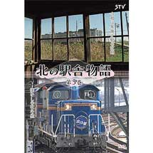 札幌テレビ放送,鉄道DVD「北の駅舎物語 第5巻 令和3年廃止駅」を発売