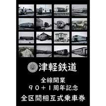 「津軽鉄道全線開業90+1周年記念グッズ」4アイテム発売