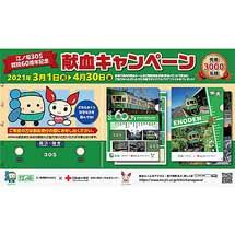 「江ノ電305就役60周年記念献血キャンペーン」実施