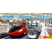 西武・タカラトミー,動画「プラレール鉄道×西武鉄道でいく こどもたび」を公開