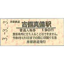 「井原鉄道3並び記念入場券」を発売