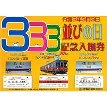 伊賀鉄道,「3並びの日記念入場券セット」を発売