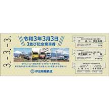 伊豆箱根鉄道,「令和3年3月3日記念乗車券セット」発売