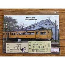 上毛電鉄「3ならび入場券・乗車券」発売
