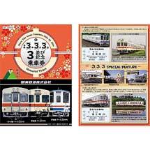関東鉄道「3並び記念乗車券」発売