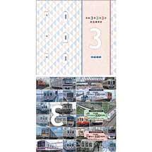 京成「令和3年3月3日記念乗車券」発売