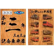 名鉄「令和3年3月3日記念乗車券」発売