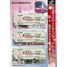 新京成「令和3年3月3日記念乗車券」発売
