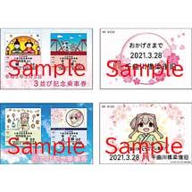 上田電鉄,「3並び記念乗車券」2種類を発売