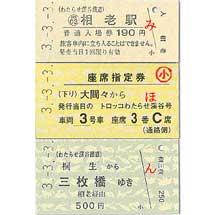 わたらせ渓谷鐵道,「3並びきっぷ」発売