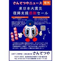 三陸鉄道,「東日本大震災復興支援感謝セール」実施
