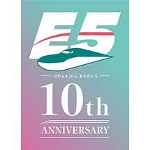 "JR東日本,E5系""はやぶさ""運行開始10周年記念企画を実施"