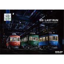 箱根登山鉄道,モハ2形109号引退記念で「100形車オリジナルグッズ」を発売