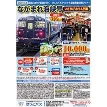 3月6日催行道南いさりび鉄道「『ながまれ海峡号』いさりびおでん列車」参加者募集