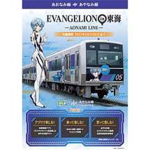 あおなみ線で「EVANGELION in 東海 —AONAMI LINE—」開催