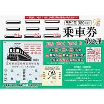 三岐鉄道,「三三三乗車券 第2弾」発売