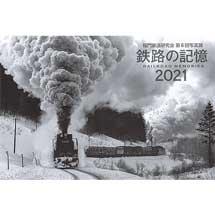 3月11日〜16日稲門鉄道研究会第6回写真展「鉄路の記憶2021」開催