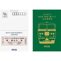 伊豆急行『ありがとう185系特急「踊り子」記念乗車券』発売