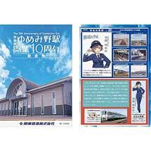 関東鉄道「常総線ゆめみ野駅開業10周年記念券」発売