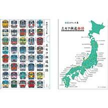 クリアファイル「三セク鉄道物語」を発売