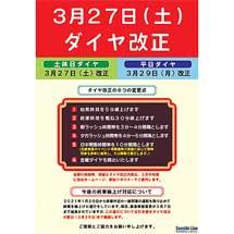横浜シーサイドライン,3月27日にダイヤ改正を実施