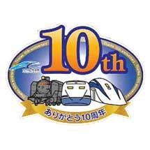 3月14日〜4月19日「ありがとう!リニア・鉄道館は10周年」イベント開催