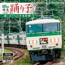ビコム,サウンドコレクション「185系 特急踊り子 小田原〜東京」を発売