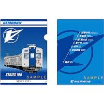 泉北高速鉄道,「開業50周年記念グッズ」など発売