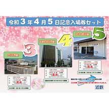近鉄「令和3年4月5日記念入場券セット」発売