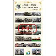 「水間鉄道95周年記念1日フリー乗車券(硬券仕様)」発売
