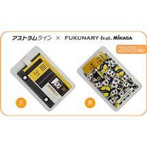 「アストラムライン×FUKUNARY feat. MIKASAパスケース」発売