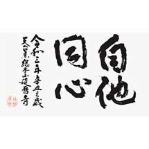叡山ケーブル・ロープウェイ,『「比叡山から発信する言葉」手ぬぐい』を進呈〜叡山ケーブルリニューアル記念グッズも発売〜