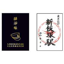 JR九州,筑豊地区の駅を中心に巡る「驛印帳」を発売