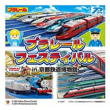 3月20日〜5月11日「プラレールフェスティバル in 京都鉄道博物館」開催
