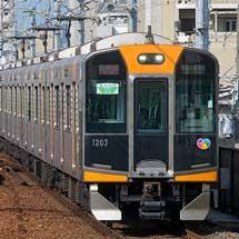 阪神電鉄で「センバツ」副標識掲出