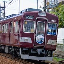 能勢電鉄3100系に引退ヘッドマーク