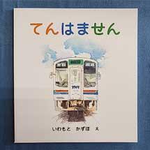 天竜浜名湖鉄道,絵本「てんはません」を発売
