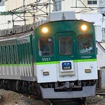 京阪「5000系車両引退記念イベント」開催