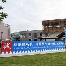 京王,西調布駅の列車接近メロディがNHK大河ドラマ「新選組!」のメインテーマに