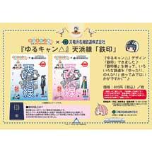 『ゆるキャン△』×天竜浜名湖鉄道コラボグッズ3アイテムを発売
