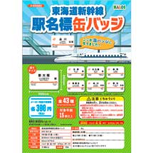 ヴィレッジヴァンガード,東海道新幹線「駅名標缶バッジ」と「まんまる缶バッジ」を発売