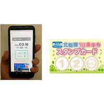 「北総線1日乗車券(新生活応援きっぷ)」発売