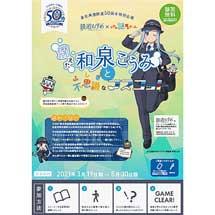 泉北高速鉄道,リアル謎解きゲーム「消えた和泉こうみと不思議なマスコット」を開催