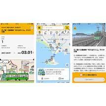 江ノ電,1日乗車券「のりおりくん」デジタル版を発売