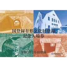 伊賀鉄道,「国登録有形文化財登録記念入場券セット」など発売