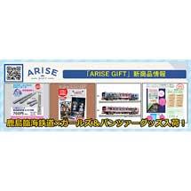大洗町のポータルサイト「ARISE GIFT」で,鹿島臨海鉄道のグッズ各種を発売