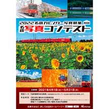 4月1日〜5月31日「第4回 名鉄写真コンテスト」開催