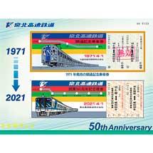 「泉北高速鉄道開業50周年記念硬券」発売